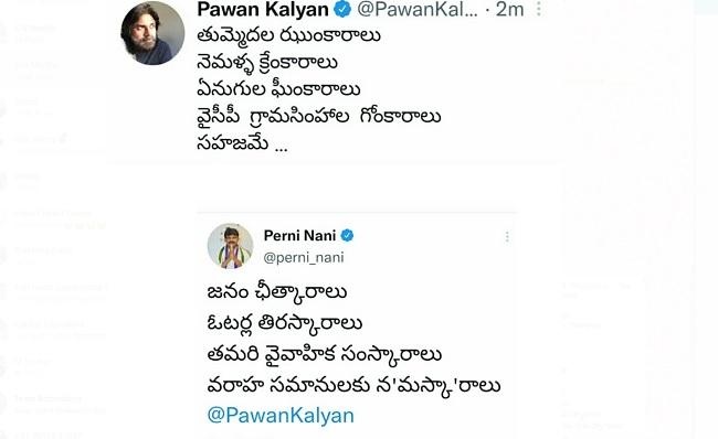Pawan Kalyan Calls Them Dogs- Minister Calls Him Pig