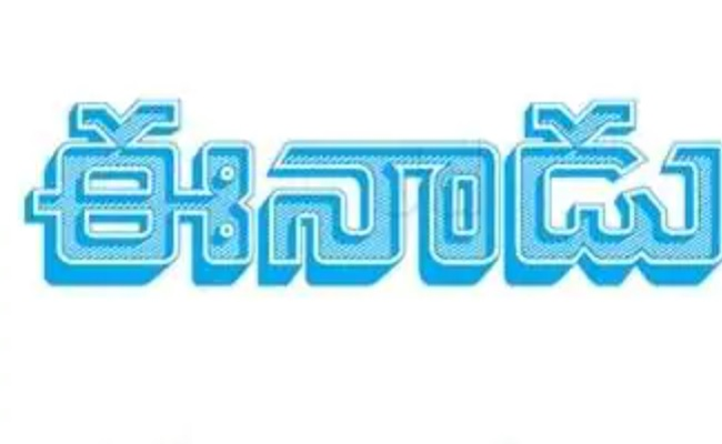 Eenadu Loses Following In Telugu States