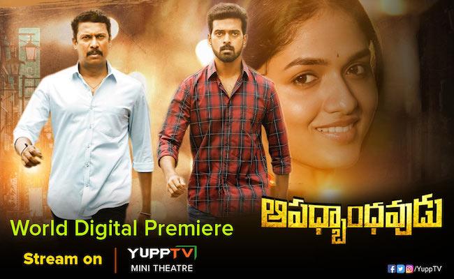Digital World Premiere 'Aapadbandhavudu' on YuppTV