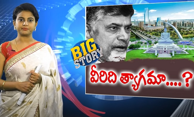 ePaper: Amaravathi Real Estate In The Guise Of Farmers