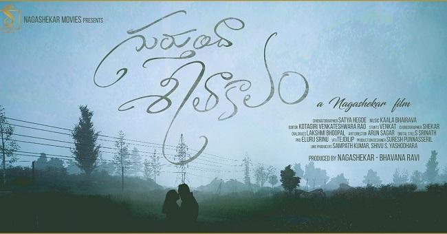 Tamannaah, Satyadev film 'Gurthunda Seethakalam'