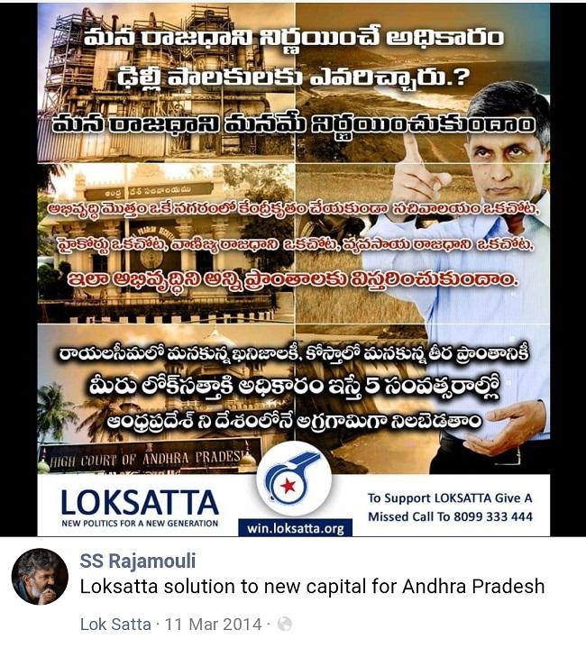 SS Rajamouli Still Supports Three-Capital AP?