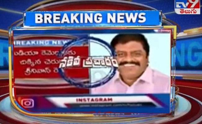 Fake Report Lands TV9 In Embarrassment!
