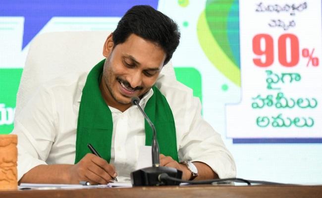 Jagan Releases Funds For Amaravati Farmers!