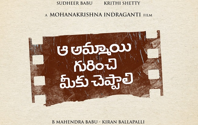 Watch: Apt Title For Sudheer Babu, Krithi Shetty's Film
