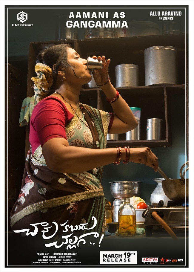 Pic Talk: Aamani Boozing While Cooking.. - Greatandhra.com