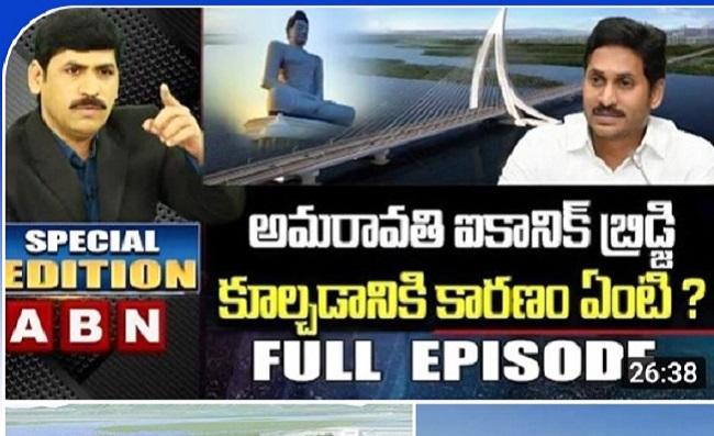 Big Comedy About Iconic Bridge In Amaravathi